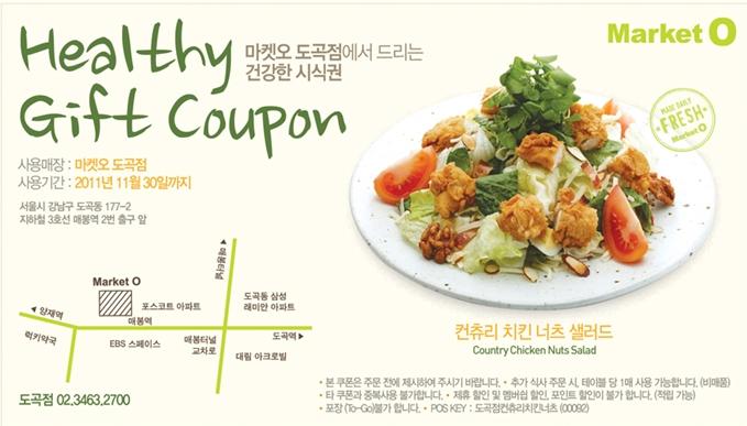 마켓오 도곡점 컨츄리 치킨 너츠 샐러드 무료 쿠폰  (11월 30일까지)